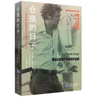 仓皇的日子:一个前中情局情报官的越战回忆录