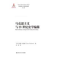 马克思主义与21世纪史学编纂(国家出版基金项目;马克思主义研究论库・第二辑)
