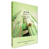 YS 平常禅:活出真实的自己 胡因梦翻译推荐,在日常生活中禅修必读指南 宗教哲学