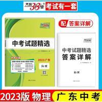 2020版天利38套 中考试题精选 物理 广东省专版 附答案解析 2020中考必备 真题篇+模拟篇+借鉴篇+预测篇97