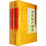 中医药学高级丛书・中医妇产科学(2版)