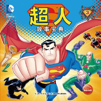 超人故事宝典:超人故事宝典③