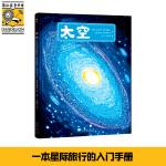 太空-手绘百科绘本