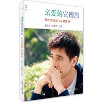 亲爱的安德烈(插图第2版) 9787549564125 龙应台 广西师范大学出版社