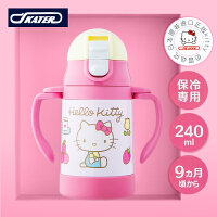 SKATER斯凯达日本进口Hello Kitty儿童吸管保温杯宝宝水杯保冷杯卡通水壶