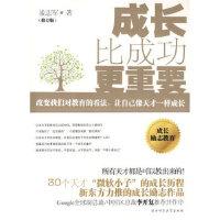 【新书店正版】成长比成功更重要凌志军陕西师范大学出版社9787561336069