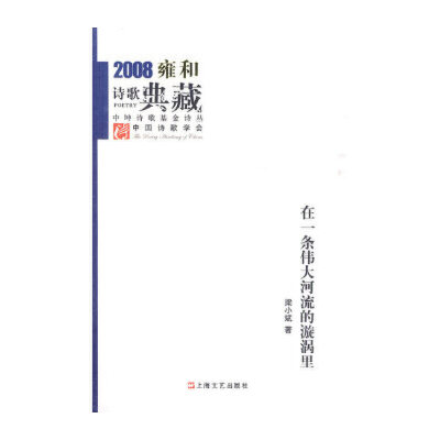 【旧书二手九成新】在一条伟大河流的旋涡里 梁小斌 著 9787532137787 上海文艺出版社