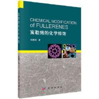 【正版新书直发】富勒烯的化学修饰(Chemical Modification of fullerenes)(英文版)