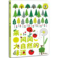 【二手旧书9成新】妙妙香味书――来,闻闻大自然的味道 朱莉诗赫载德 图,荣 未来出版