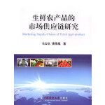 生鲜农产品的市场供应链研究