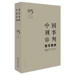 中国刑事审判指导案例5(增订第3版 妨害社会管理秩序罪)
