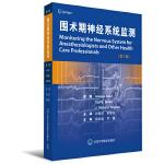 围术期神经系统监测(第2版)