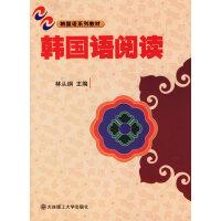 韩国语阅读