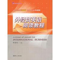 外经贸英语阅读教程 蔡惠伟