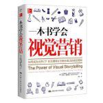 一本书学会视觉营销 9787300210124 [美]沃尔特,闾佳 中国人民大学出版社