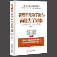 管理方面的书籍 管理不是为了管人,而是为了做事别输在不懂管理上企业领导力员工执行力领导力书籍团队管理物业管理公司管理学