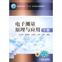 【新书店正版】电子测量原理与应用古天祥机械工业出版社9787111460244