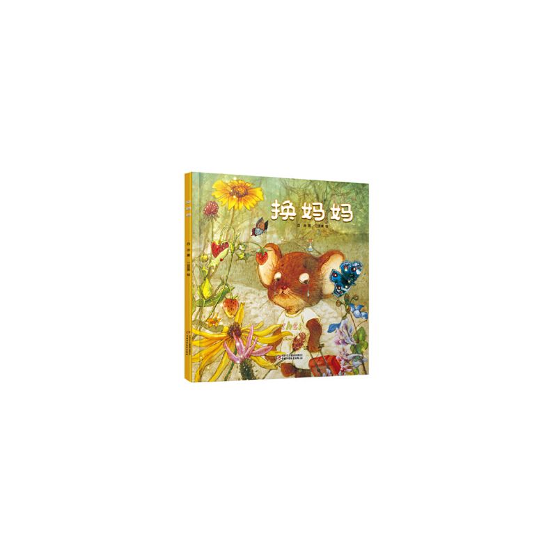 """换妈妈 """"当当网2016年原创图书奖"""",著名儿童文学作家白冰先生倾情力作,奉献给所有爱妈妈的孩子。一段发现母爱的旅程+一场勇敢探寻的历险+一个自我成长的故事。3-7岁适读。"""
