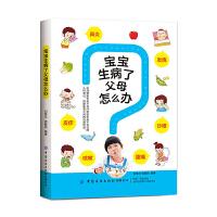 宝宝生病了父母怎么办 刘慧兰 儿童常见疾病治疗书籍 育儿百科全书 0-6岁新生儿父母阅读书科学护理书 注意事项 饮食禁忌