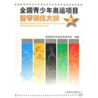 全国青少年奥运项目教学训练大纲・2 郭建军