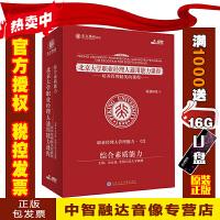 北京大学职业经理人通用能力课程 综合素质能力 金正昆(5DVD)视频讲座光盘影碟片