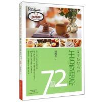 每天都想吃的午后咸甜点72款/家庭烘焙教室