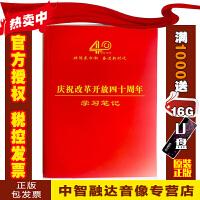 正版包票 庆祝改革开放四十周年学习笔记本16开简装记事本记录本