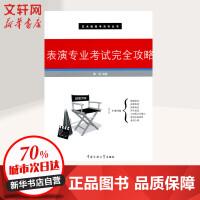 表演专业考试完全攻略 中国传媒大学出版社