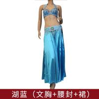 肚皮舞演出服时尚新款套装性感珠绣舞蹈服 东方舞服装表演服