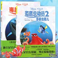 正版 迪士尼漫画 海底总动员1+2套装 Disney迪士尼皮克斯动画电影漫画典藏 小丑鱼冒险故事学生儿童漫画书艺术少儿