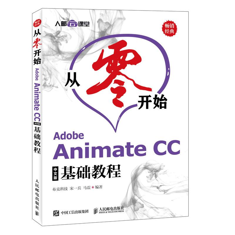 从零开始 Adobe Animate CC中文版基础教程 Animate CC 影视后期制作渲染技术 Flash二维动画培训教材  Adobe Animate软件应用教程图书籍