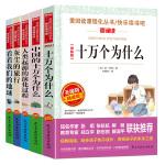 四年级下必读套装:十万个为什么+灰尘的旅行+看看我们的地球+人类起源的演化过程+中国的十万个为什么(共5册) 统编版快乐读书吧