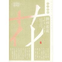 花木荣枯:杨州名花