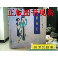 【二手旧书9成新】西厢记(连环画收藏珍品)【12开 硬精装】