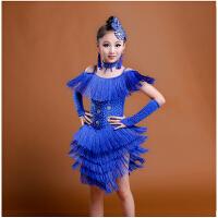儿童拉丁舞演出服少儿女童拉丁舞裙演出表演比赛服装亮片流苏舞蹈服 蓝色 140