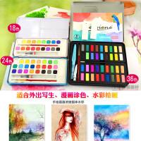 固体水彩颜料36色套装24初学者水粉饼手绘画工具铁盒透明