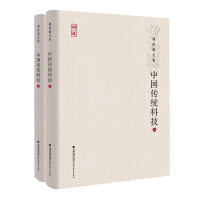 中国传统科技[上、下册](周桂钿文集)