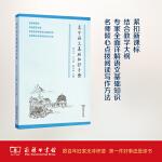 高中语文基础知识手册(修订版)