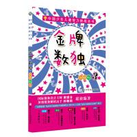 中国少年儿童智力挑战全书:金牌数独3(升级版)