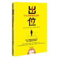 【二手旧书9成新】出位:十五分钟成名定律 [美[迈克尔・弗洛克,周佳琳 南方出版社 9787550118287