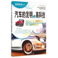 【二手旧书9成新】科普面对面传奇篇开启人类知识天窗的科普类书系:汽车的发明