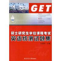硕士研究生学位课程考试:英语统测试题集(含MP3光盘)