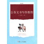 公务文书写作教程 (第四版)