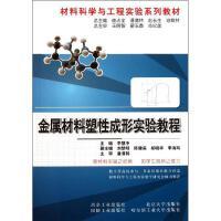 金属材料塑性成型实验教程 冶金工业出版社