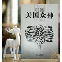 【旧书二手书8新】美国众神、英)尼尔・盖曼(Neil Gaiman)著 、四川科学技术出版 出版时间:2006