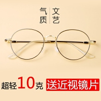 蓝光复古圆形电脑眼镜框100眼镜女文艺平光镜男600度