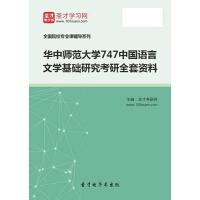 2021年华中师范大学747中国语言文学基础研究考研全套资料汇编(含本校或名校考研历年真题、指定参考教材书笔记课后练习