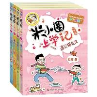米小圈上学记四年级(套装共4册)