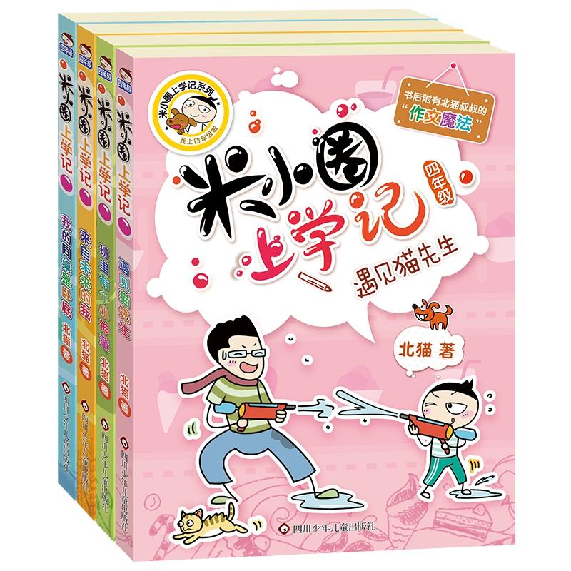 米小圈上学记四年级(套装共4册)(风靡小学校园 米小圈上学记合集 爆笑日记 好玩的插图 附作文魔法 分龄阅读 和乐观幽默的米小圈一起长大)