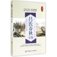 吕氏春秋全鉴(典藏版)